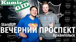 KumirGID - Stand UP - Вечерний проспект - Архангельск - Шапёров Влад