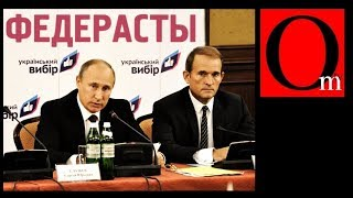 Полный провал кремлевских федерастов