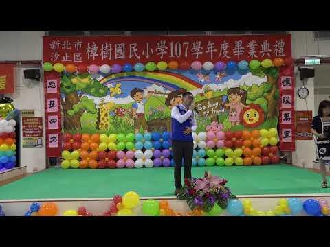 108年06月14日樟樹國小第28屆畢業典禮