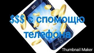 Заработок для Андроида на Автомате | Заработок с Помощю Телефона в Доларах на Полном