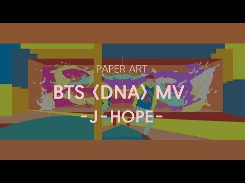 [DNA-J-HOPE] 방탄소년단 뮤직비디오 페이퍼아트 도전기3 - 제이홉 / BTS / MV / Paper art / 굿즈 제작/ DIY
