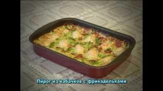 Завтракаем вместе - Пирог из кабачков с фрикадельками