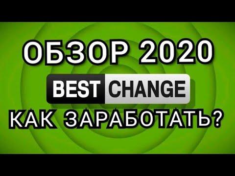 BestChange - Обмен Валют, Как Заработать? | ОБЗОР 2021