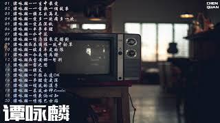 譚詠麟-2019粵語精選集(上) 無損音質