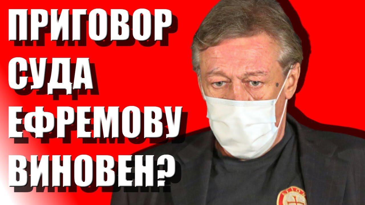 ПРИГОВОР СУДА ЕФРЕМОВУ / МИХАИЛ ЕФРЕМОВ ПРИЗНАН ВИНОВНЫМ / СРОЧНЫЕ НОВОСТИ  - YouTube