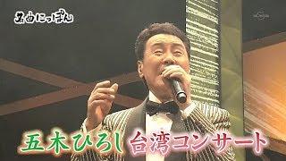 シンガーの五木ひろしが2017年2月28日、台北の国際会議センターをそれを...