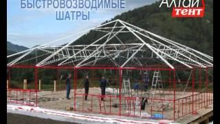 Надежные тентовые ШАТРЫ, летние кафе, от Алтай-Тент.avi(, 2012-04-26T09:55:39.000Z)
