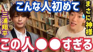 三浦翔平さんが今までで1番○○が凄かった…(DaiGo切り抜き)