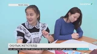 19.11.2018 - Ақпарат - 09:00 (Толық нұсқа)