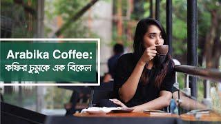 Taste of Dhaka | Arabika Coffee | Bashundhara | Food Review