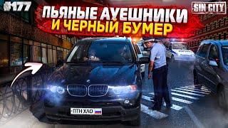 Город Грехов 177 - Черный бумер и клоунада ДПС