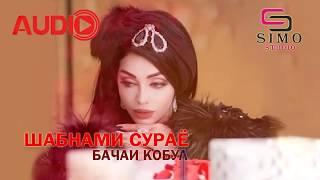 Шабнами Сураё  - Бачаи Кобул - 2019 | Shabnami Surayo - Bachai Kobul 2019