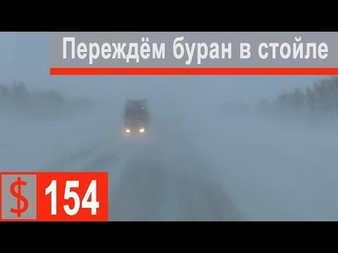 $154 Скания S500 Буран в Ульяновской области!!! Лучше переждать,чем мучаться)))