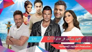 اقوى ميكس فى عام 2018 عمرودياب رامي جمال اصاله تامر عاشور رامي صبري اليسا ساموزين