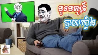 ពូចេវ ដុតទៀតហើយ😂😛😎-Tv funny by Troll sabay_HD