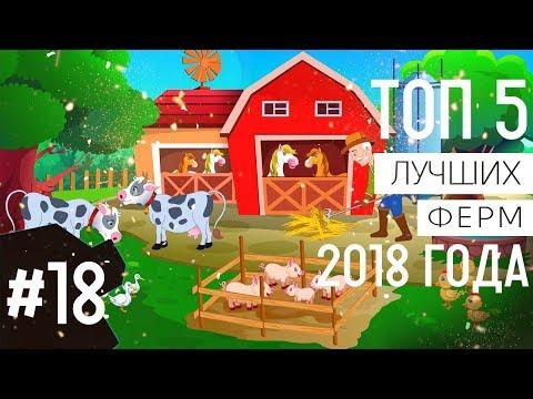 ТОП 5 самых лучших мобильных ферм 2018 | ТОП 5 ферм 2018 года - Видео онлайн
