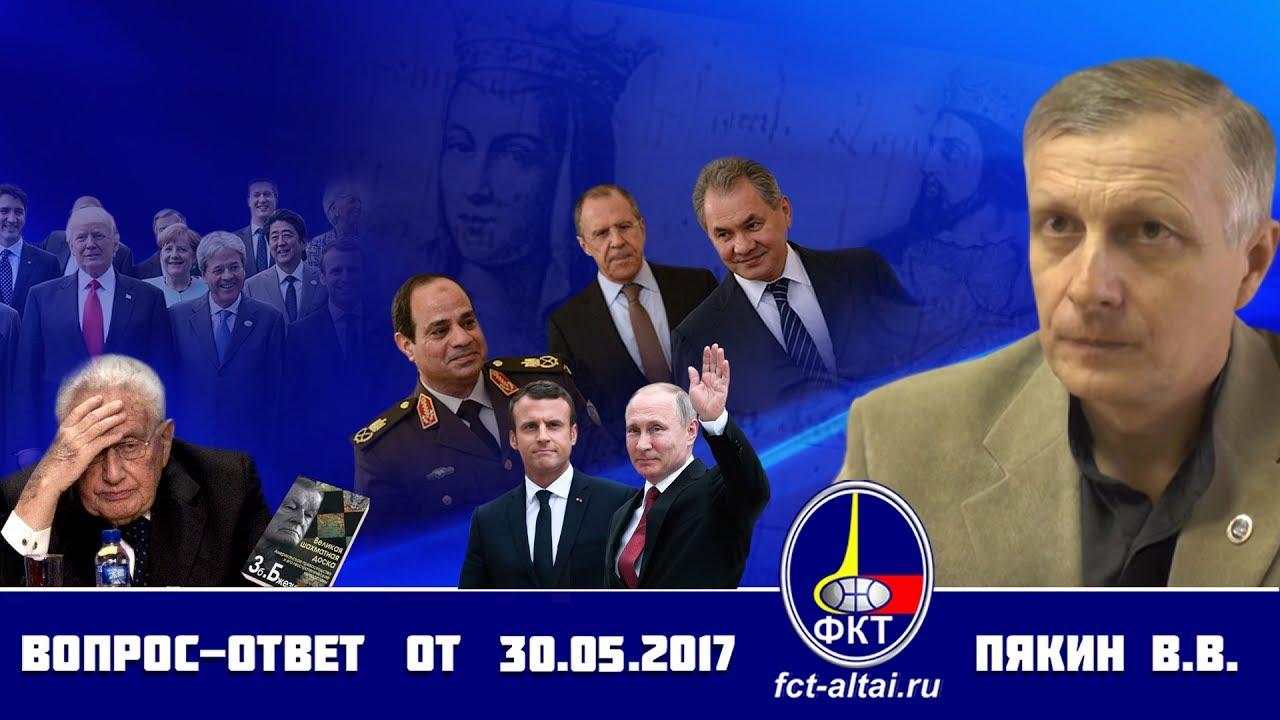 В.В. Пякин: Вопрос-Ответ, 30.05.17