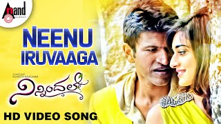 Ninnindale | Neenu Iruvaaga | Kannada HD Video Song | Power Star Puneeth Rajkumar | Erica Fernandis