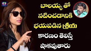 Today Top Trending Telugu Video | Reason Behind Shriya Scared To Act With Balakrishna