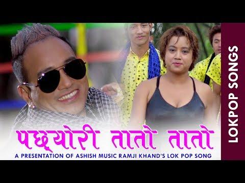 Ramji Khand New Lok Pop Song 2074 -पछेउरी तातो तातोpachheuri Tato Tato Ft. Shyam & Smriti