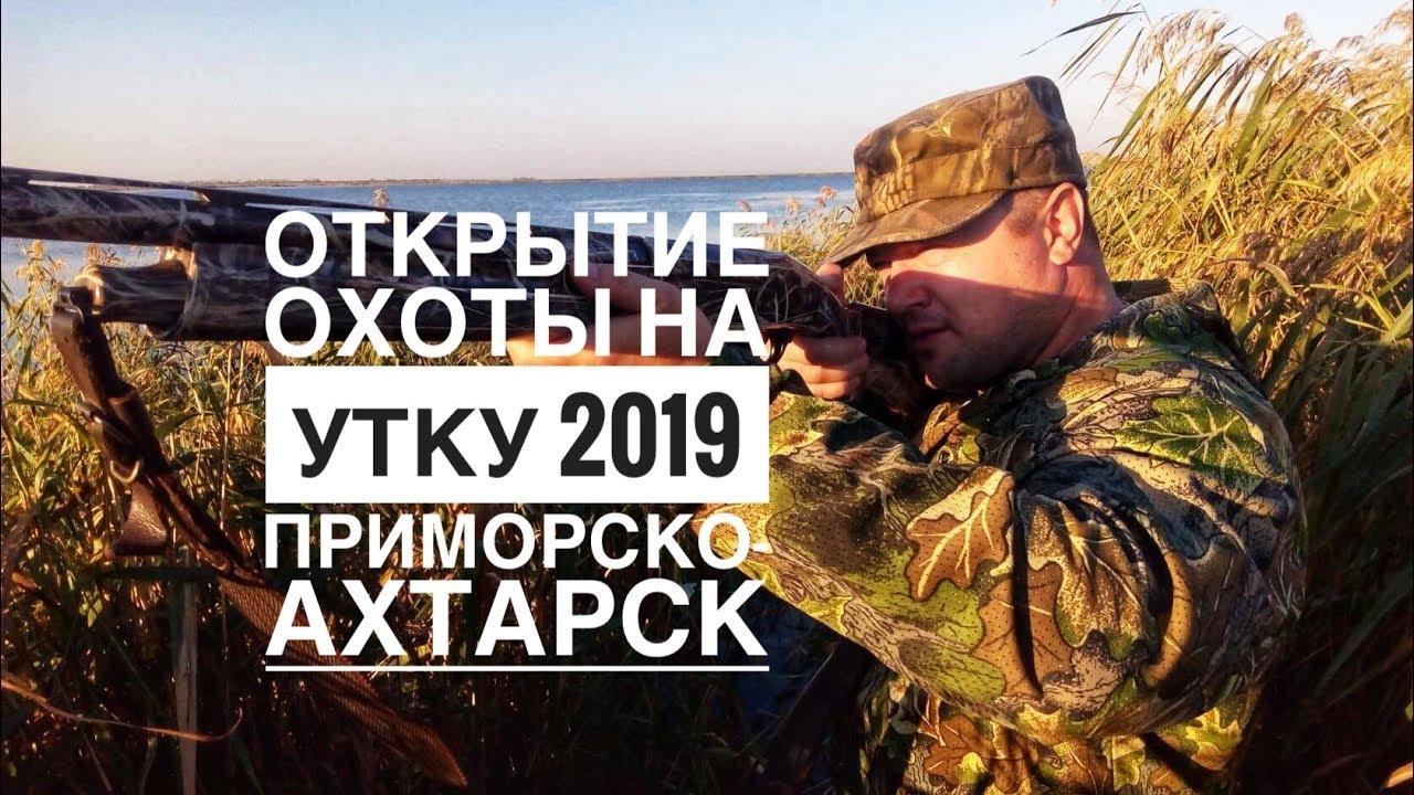 На охоту на мотоцикле часть 2. Открытие охоты на утку 2019 Краснодарский край