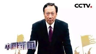 [中国新闻] 郭台铭不选2020 国民党:我们一直坚信郭董 | CCTV中文国际