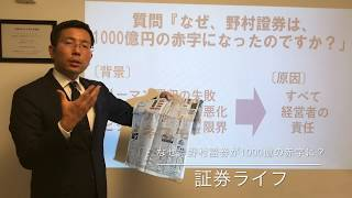 質問「なぜ、野村證券は、1000億円の赤字になったのですか?」