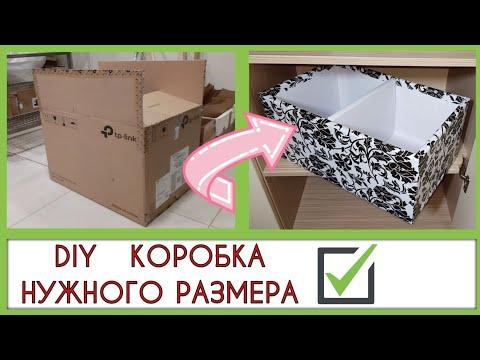 Коробки для хранения вещей своими руками из коробки из картона