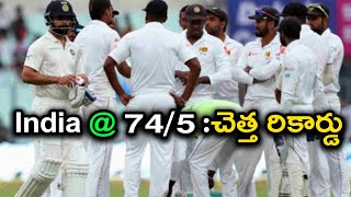 India vs Sri Lanka 1st Test Day 2 : IND 74/5, rain stops play | Oneindia Telugu