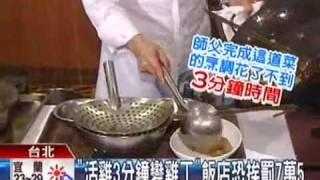 中國大陸中共領導人毛澤東的無人性殘忍料理 活雞三分鐘變雞丁