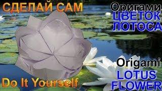 Оригами. Цветок лотоса.Origami lotus flower.