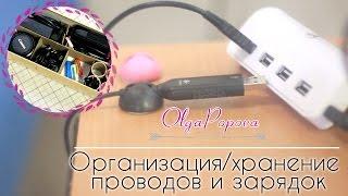 ОРГАНИЗАЦИЯ/ХРАНЕНИЕ проводов и зарядок от OlgaOrganizeDIYHome
