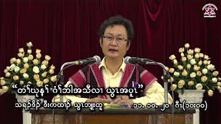 Sermon By Rev. Dr. Ywah Blut Htoo (Sagaw Karen)