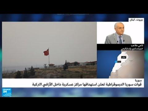 قوات سوريا الديمقراطية تستهدف مراكز عسكرية في تركيا  - نشر قبل 1 ساعة