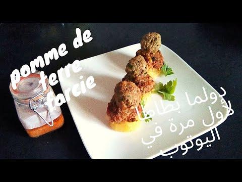 pomme-de-terre-farcie-/-dolma-/-بطاطا-محشوة-/-دولمه-بطاطا