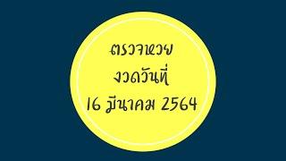 ตรวจหวย 16 มีนาคม 2564  หวยงวดนี้   ตรวจสลาก 16 มีนาคม 64   ตรวจลอตเตอรี่   ตรวจหวย 16 มีค 64