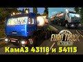Euro Truck Simulator 2 1 27 Обзор мода КамАЗ 43118 и 54115 Ссылка в описании mp3