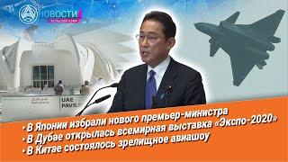 Новости Большой Азии от 7 октября 2021 (Выпуск 767)