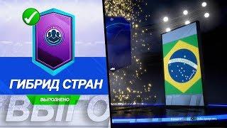 FIFA19 Лояльность в СБЧ sbc loyalty