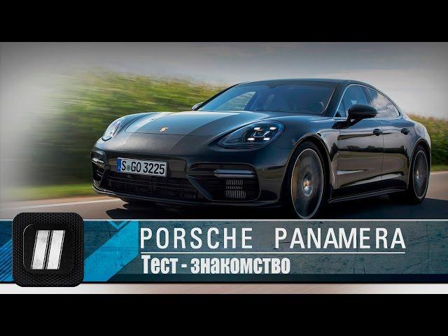 """New Porsche Panamera 2016. """"2 Лошадиные силы"""""""