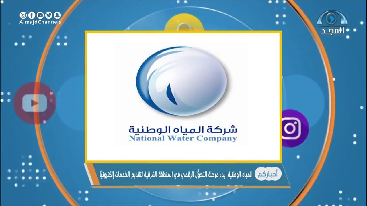 شبكة المجد:مداخلة: يوسف بن عبدالرحمن السحيباني |  بدء مرحلة التحوُّل الرقمي في المنطقة الشرقية