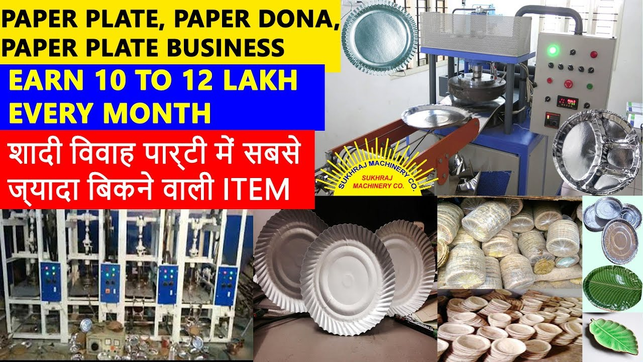 ?? ????? ??? ???? ???? Paper Plate Paper Dona Paper Plate Business ???? ??????  sc 1 st  YouTube & ?? ????? ??? ???? ???? Paper Plate Paper Dona ...