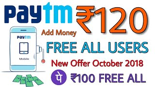 Paytm ₹120 FREE All Users CashBack Add Money Offer October 2018, Phone Pe ₹100 CashBack, Paytm Offer