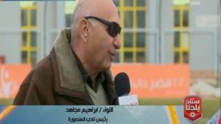 استاد بلدنا | لقاء مع  اللواء ابراهيم مجاهد رئيس نادي المنصورة