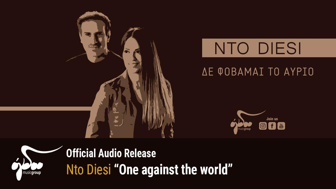 """Αποτέλεσμα εικόνας για Ντο Δίεση - """"One against the world"""""""