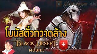 Black Desert Mobile โบนัสตั๋วกวาดล้าง บอสโหดขึ้นของดีขึ้น !!