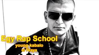 Egy Rap School 2015 -young kabalo-el 7kaya-الحكايه