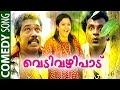 വെടി വഴിപാട് | Malayalam Comedy Songs 2015 | Pashanam Shaji Parody Songs video