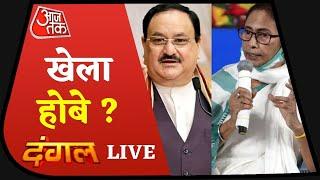 Dangal LIVE: बंगाल में चुनाव, OBC कार्ड का दांव ! | Rohit Sardana के साथ डिबेट | AajTak Live