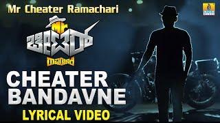 Mr Cheater Ramachari Cheater Bandavne Lyrical Song   Movie Releasing 22nd June